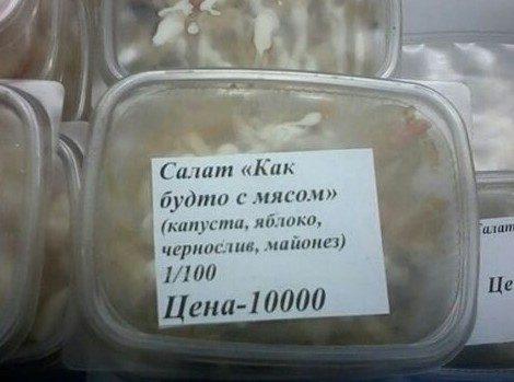 Как будто салат...
