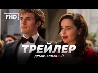 DUB | Трейлер №2: «До встречи с тобой / Me Before You» 2016