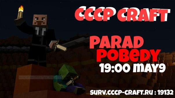 Проект CCCP Craft включает в себя сервер RolePlay!