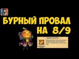 Битва Замков Князь тыква на 8/9