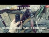 USB-порт на велосипеде.Зарядка мобильного телефона.