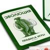 Эволюция в Москве