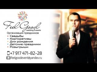 Ведущий Уфа Тамада Уфа Богдан Насыров +79174718228