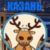 Подслушано пошлое | Казань