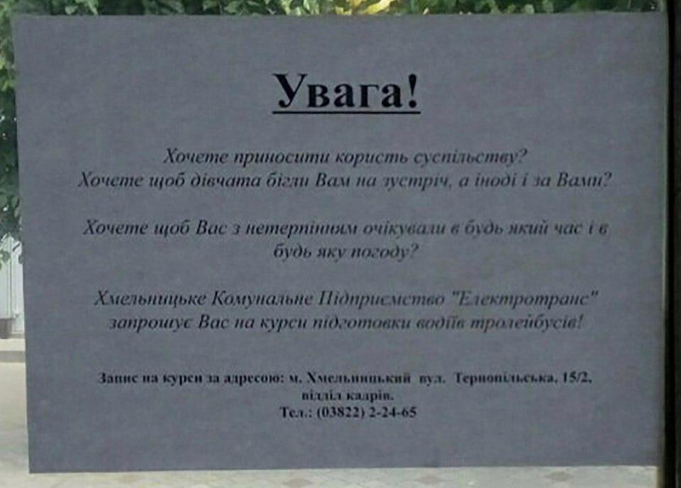 "Ноу-хау Хмельницького ""Електротрансу"" просто вражає - фото 1"
