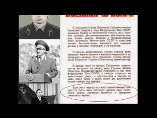 О ПРИСЯГЕ СССР И ЕЁ ПРЕДАТЕЛЯХ.