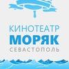 Кинотеатр Моряк. Севастополь.