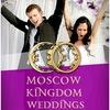 Свадебная выставка Moscow Kingdom Weddings 2017