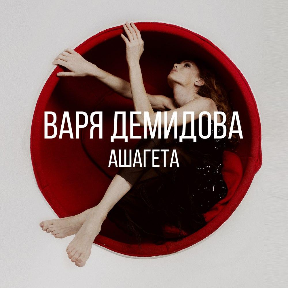 Варя Демидова и альбом Ашагета: рецензия