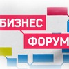 Бизнес Форум Казань