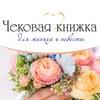 Чековая книжка ❤ Свадьба в Сургуте