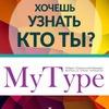 MyType - о людях просто!