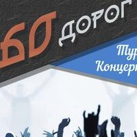 Логотип 60 ДОРОГ. Бюро приключений. ПСКОВ