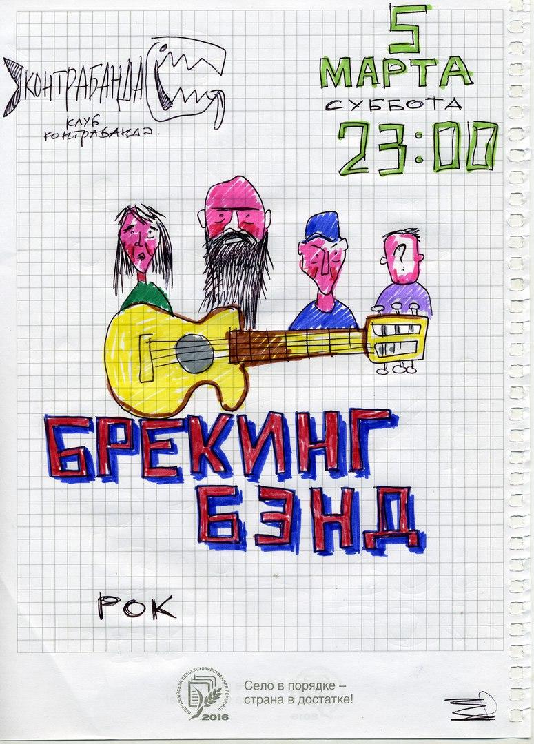 Афиша Владивосток концерт Breaking Band в Контрабанде 05.03.2016