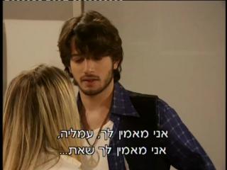Израильский сериал - Дани Голливуд s01e81 с субтитрами на иврите