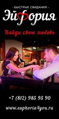 Быстрые свидания в СПб • Speed dating Эйфория