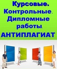 Дешевые дипломы и курсовые ВКонтакте Дешевые дипломы и курсовые