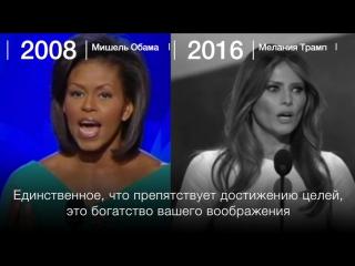 В речи жены Трампа оказалось несколько фраз из речи Мишель Обамы восьмилетней давности