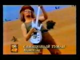 Свинцовый туман - Навсегда (HQ) 1994