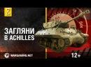Загляни в танк Achilles. В командирской рубке. Часть 2