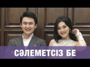 ТОРЕГАЛИ ТОРЕАЛИ ЕРКЕ ЕСМАХАН - САЛЕМЕТСИЗ БЕ (премьера песни) 2016