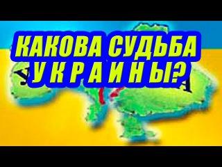 Почему украинцы, ненавидящие Россию, зарабатывают в ней деньги? Что ждет Украину? 26.03.2016