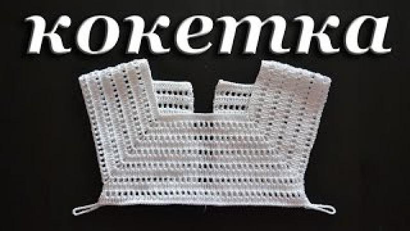 Квадратная кокетка крючком Flirty crochet