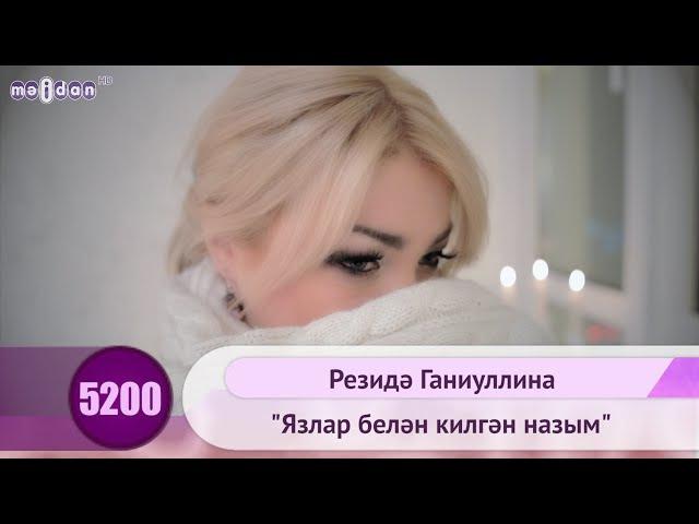 Резеда Ганиуллина - Язлар белэн килгэн назым   HD 1080p