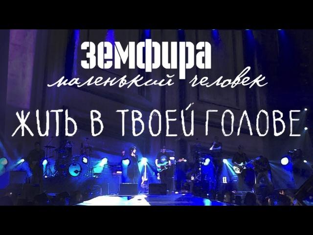 Земфира Жить в твоей голове Москва 01 04 2016