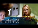 Идеальная жертва. Серия 1 (2015)