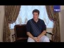 Денис Мацуев в эксклюзивном интервью ТАСС