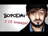 Бородач 1 сезон обзор сериала