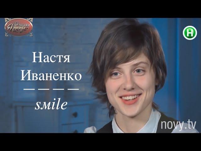 Настя Иваненко (Мивина) Smile