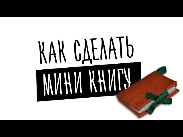 КАК СДЕЛАТЬ МИНИ КНИГУ СВОИМИ РУКАМИ How To Make Mini Book SPandT