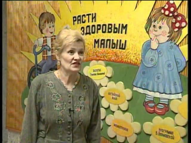 детский сад по системе доктора Базарного