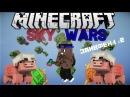 SkyWars[Fails] 2 - ЭпикФейл