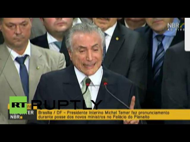 Бразилия Руссефф правопреемником Темер указывает на частный сектор в первой речи в качестве действующего президент.