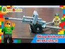 Музей ЛЕГО Обзор LEGO пушки ЗИС 3 от компании Brickmania