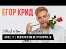 Егор Крид Концерт в московском метро репортаж