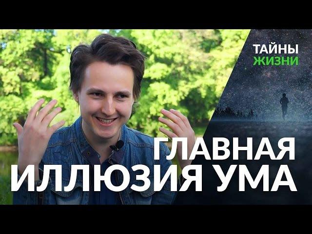 Главная иллюзия трехмерного ума — Александр Меньшиков