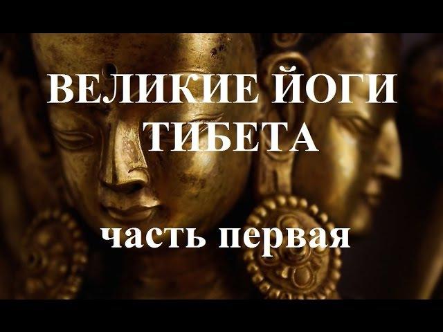 Великие йоги Тибета (часть 1)