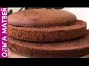Шоколадный Бисквит Секреты Приготовления Chocolate Sponge Cake English Subtitles