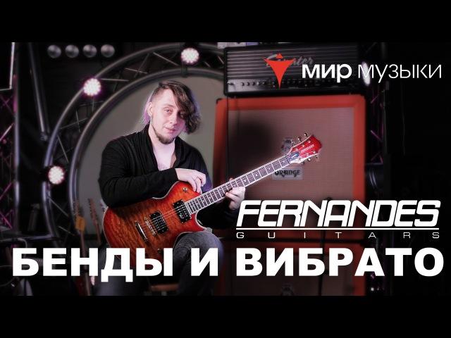 Головин и Fernandes Урок игры на гитаре Бенды и вибрато