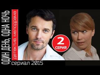 ОДИН ДЕНЬ ОДНА НОЧЬ 2 серия HD (2015) Детектив, триллер, сериал