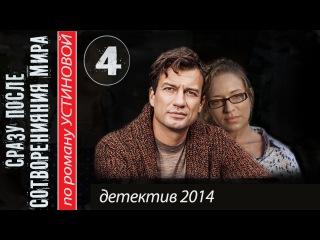СРАЗУ ПОСЛЕ СОТВОРЕНИЯ МИРА 4 серия (2013) Детектив, мелодрама