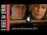 С НЕБЕС НА ЗЕМЛЮ 4 серия HD (2015) Детектив, триллер, сериал