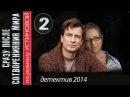 СРАЗУ ПОСЛЕ СОТВОРЕНИЯ МИРА 2 серия HD 2013 Детектив мелодрама