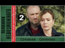 ПОЛОВИНКИ НЕВОЗМОЖНОГО 2 серия HD 2014 Детектив триллер