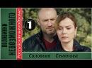 ПОЛОВИНКИ НЕВОЗМОЖНОГО 1 серия HD 2014 Детектив, триллер