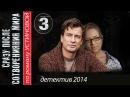СРАЗУ ПОСЛЕ СОТВОРЕНИЯ МИРА 3 серия HD 2013 Детектив мелодрама